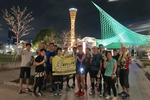 1~2月開催分 神戸メリケン「走力アップナイトラン練習会」