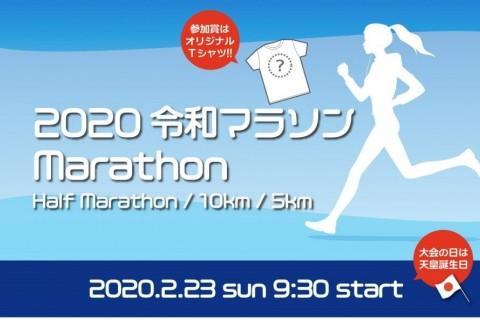 2020 令和マラソン