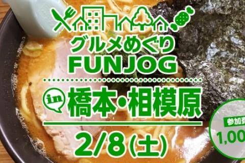 2/8 グルメめぐりFUNJOG in 橋本・相模原