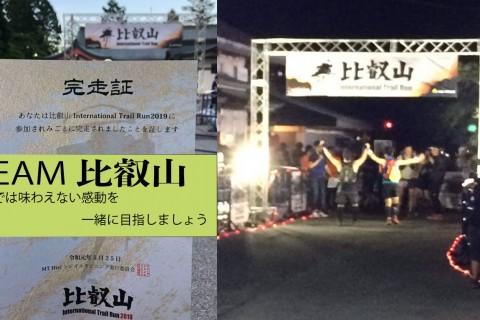 【全4回】23Kショートの部 チームMT比叡JR