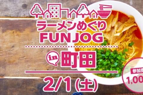 2/1 ラーメンめぐりFUNJOG in 町田