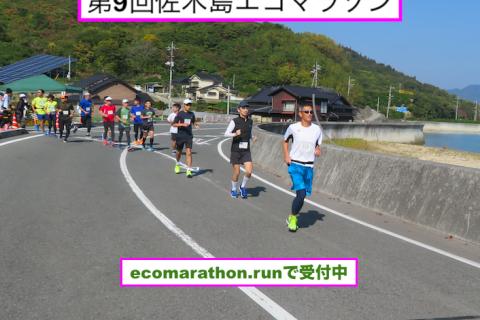 第9回佐木島エコマラソン