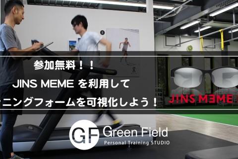 【満員御礼】参加無料!JINS MEMEでランニングフォームを可視化しよう!