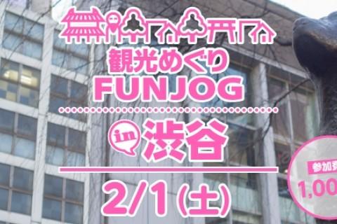2/1 観光名所めぐりFUNJOG in 渋谷