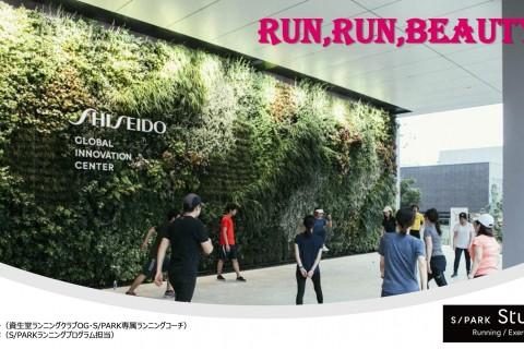 資生堂 S/PARK ランランビューティー「フルマラソン完走対策レッスン」全3回(2/1.8.15)