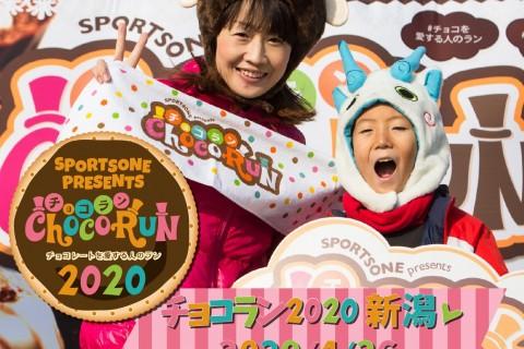 チョコラン 2020新潟大会 ~チョコレートを愛する人のラン~