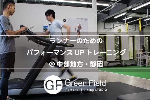 静岡・島田開催!ランナーのためのパフォーマンスUPトレーニング