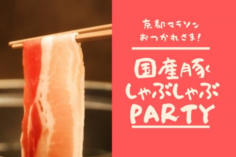 【むすび食堂】国産豚のしゃぶしゃぶで京都マラソンお疲れさま打ち上げ!