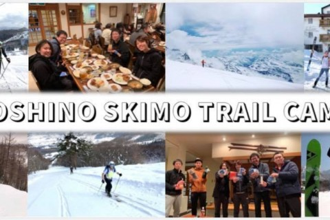 スキーモ・キャンプ for Trail Runner