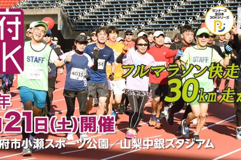 2019甲府30K in 小瀬スポーツ公園【レイトエントリー(2次)】
