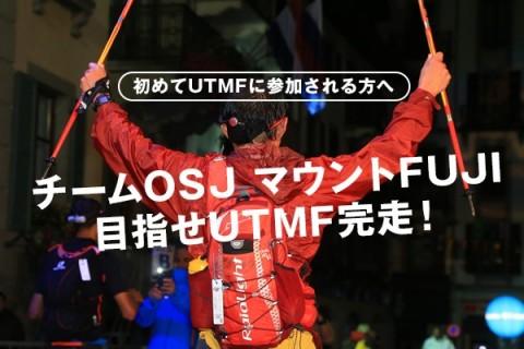 チーム OSJ マウントFUJI 目指せUTMF完走!