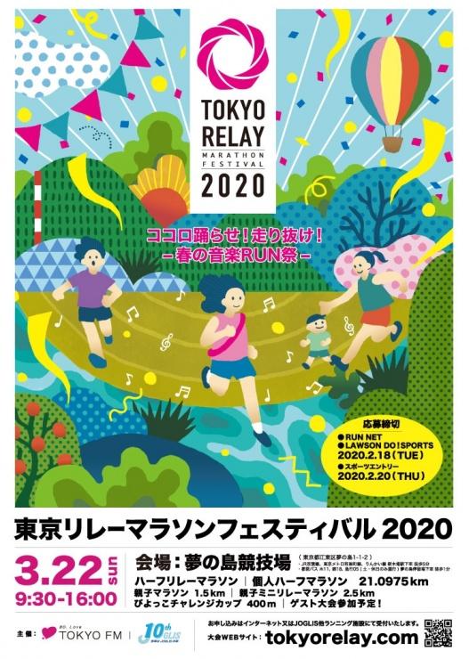 東京リレーマラソンフェスティバル2020ポスター