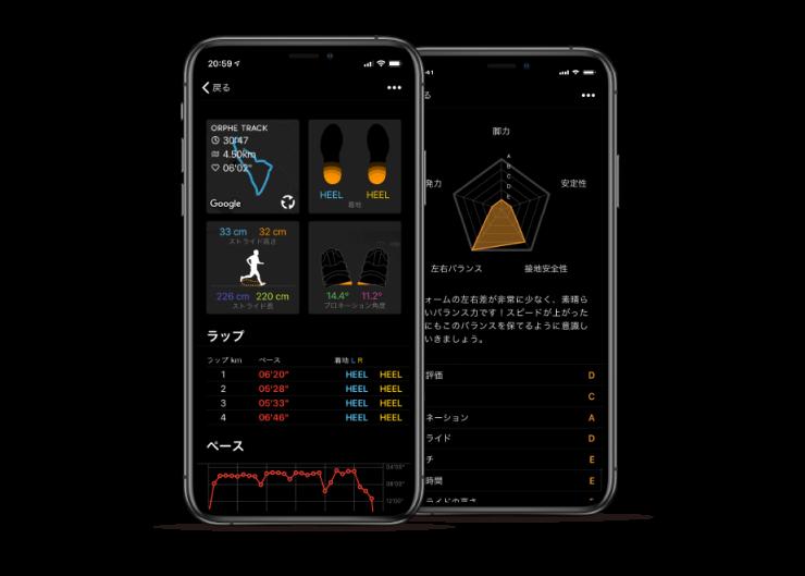 スマートフットウェアORPHE TRACK アプリ画面