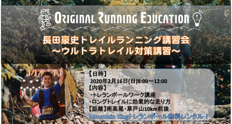 2月16日(日) ウルトラトレイル対策講習会 高尾山