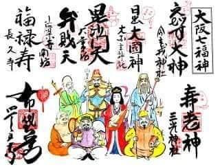 七福神マラニック