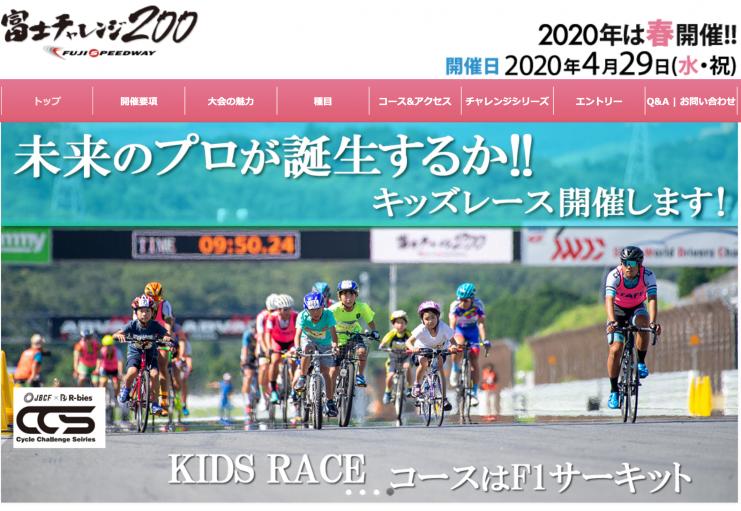 【富士チャレンジ200】サイクルショップ限定 FUNRiDE CYCLE MARKET参加店募集!