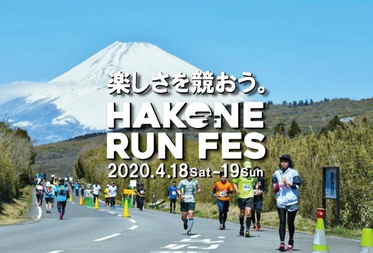 箱根ランフェス2020(50名様限定 宿泊ボランティア募集)