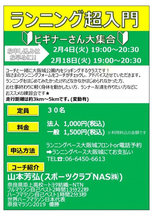 2月4日【超入門】ランニングベース大阪城ランニング教室