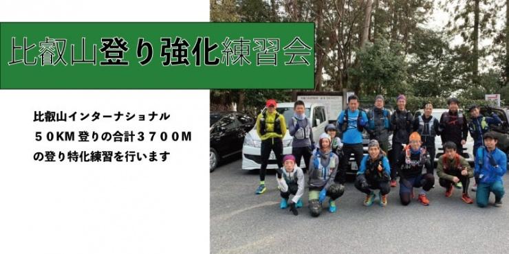 4/11比叡山インターナショナル完走練習 累積練習会