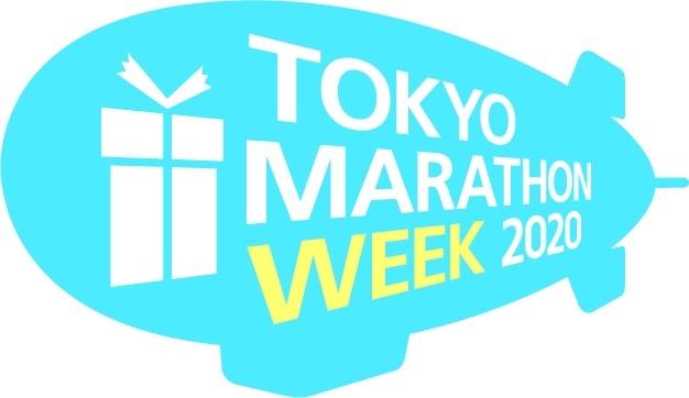 東京マラソンウィーク2020