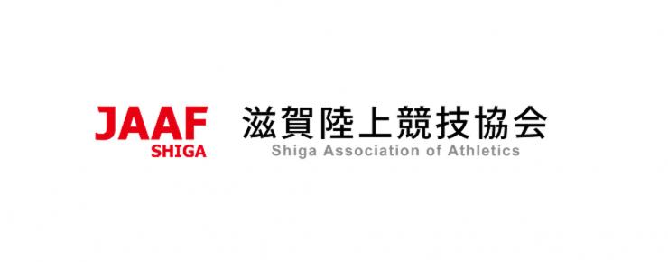 滋賀陸上競技協会 2021年度個人登録