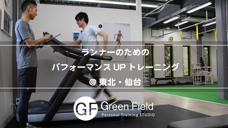 【2/29追加開催決定!】東北・仙台開催決定!ランナーのためのパフォーマンスUPトレーニング