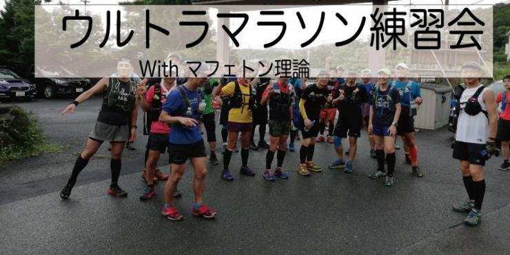 7/5 ウルトラマラソン練習会1回コース