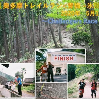 第11回 奥多摩トレイルラン大会(青梅~氷川)