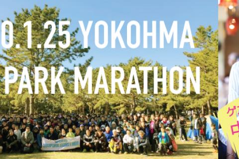 第3回 横浜シーパークマラソン(ビブタグ計測)