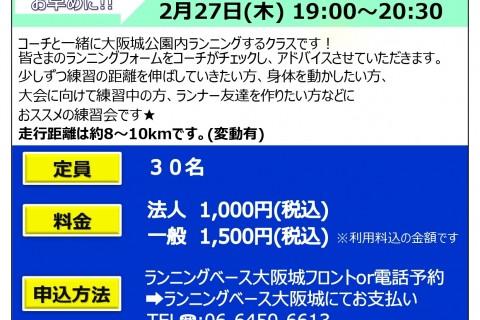 2月13日【初級】ランニングベース大阪城ランニング教室