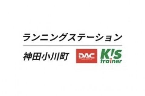 ランニングステーション神田小川町 利用者登録【無料】