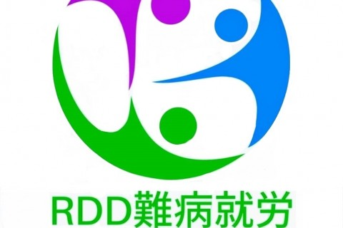 メンバー会員募集:RDD難病就労スポーツ連盟