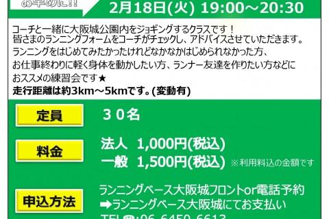 2月18日【超入門】ランニングベース大阪城ランニング教室