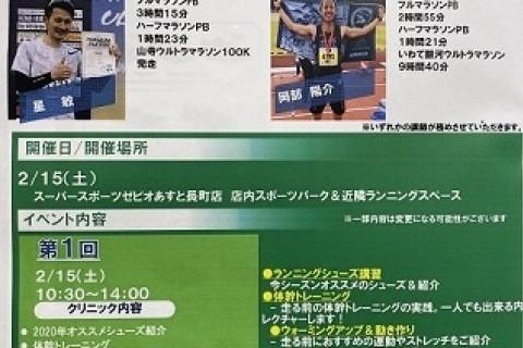 【宮城・仙台】ゼビオランニングユナイテッド~アップダウン!15km走~