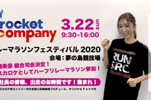 【開催中止】TOKYO FM Skyrocket Company + 東京リレーマラソン2020