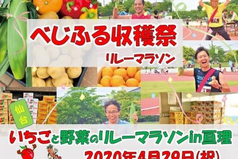 べじふる収穫祭 仙台いちごと野菜のリレーマラソン in亘理 ~震災復興チャリティー~