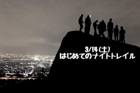 3/14(土)【はじめてのナイトトレイル】