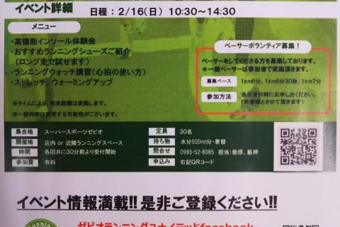 2/16【宮崎】ゼビオ ランニングユナイテッド 20km走