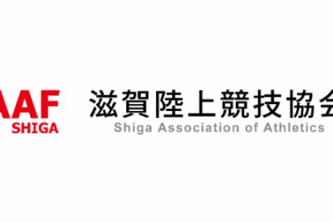 滋賀陸上競技協会 2020年度個人登録