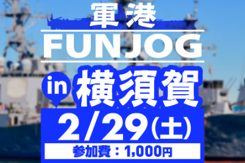 2/29 軍港FUNJOG in 横須賀