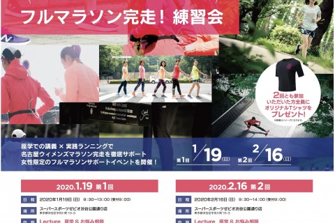 2/16(日)【渋谷】第2回フルマラソン完走練習会!名古屋ウィメンズマラソンサポート企画!by NB