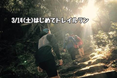 3月14日(土)【はじめて】トレイルランニング