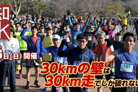 2020/2/16 愛知30K <レイトエントリー>