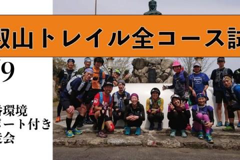 5/9比叡山インターナショナル試走会全コース8時間走