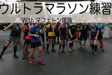 3/7ウルトラマラソン練習会単発 最終回