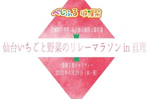 【ボランティア募集】べじふる収穫祭 仙台いちごと野菜のリレーマラソン in亘理