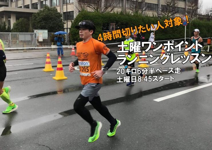 【限定10名】4時間を切りたい人の土曜ワンポイントレッスン 20キロ6分30秒ペース走