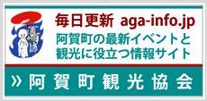 阿賀町観光協会