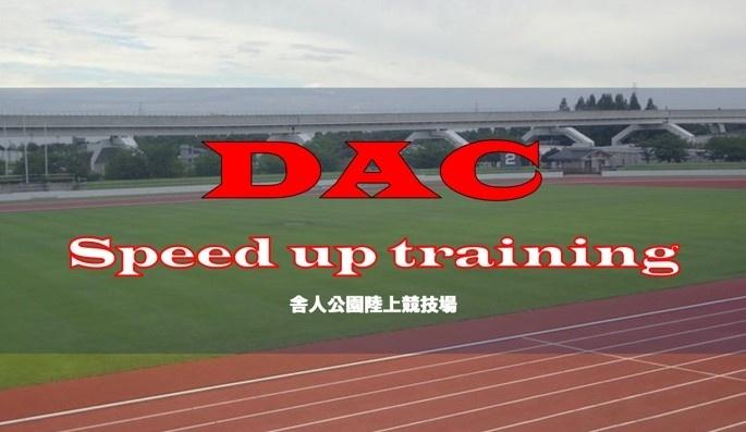【貸切】DACスピードアップトレーニングin舎人公園陸上競技場