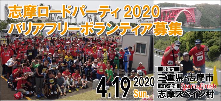 志摩ロードパーティハーフマラソン バリアフリーボランティア募集